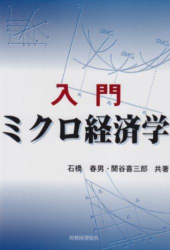 入門ミクロ経済学 感想 石橋 春...