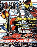 Masked Rider Den-O & Kiva Climax Deka - The Movie (TV-kun Deluxe favorite book) (2008) ISBN: 4091051197 [Japanese Import]