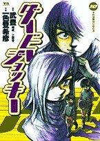 Derby Jockey (10) (Young Sunday Comics) (2002) ISBN: 4091524303 [Japanese Import]