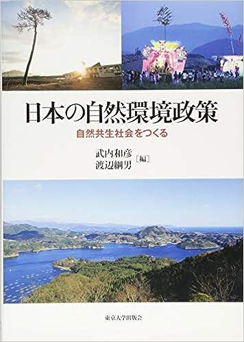 日本の自然環境政策: 自然共生社...