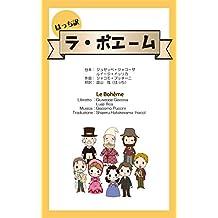 La Boheme tradotto in giapponese da hacci (Japanese Edition)