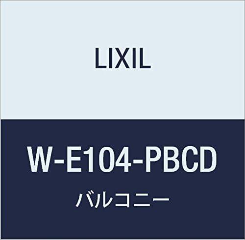 LIXIL(リクシル) TOEX ビュ-ステージH横笠木セット4尺L1本入面材用 W W-E104-PBCD