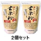 まるも おいしい 玄米粉 170g (2個セット)