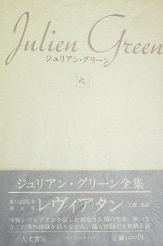 レヴィアタン (1982年) (ジュリアン・グリーン全集〈8〉)