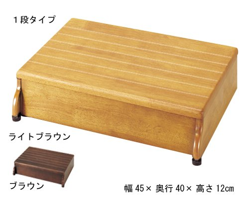 アロン化成 安寿 木製玄関台 45W-40-1段 ライトブラウン B0015RBU8I 幅:45cm|ライトブラウン ライトブラウン 幅:45cm