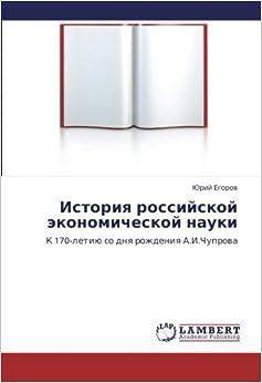 Book Istoriya rossiyskoy ekonomicheskoy nauki: K 170-letiyu so dnya rozhdeniya A.I.Chuprova (Russian Edition)