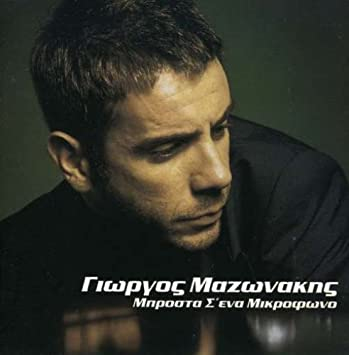 In Front of a Microphone by George Mazonakis (2008-01-01) - Amazon ... 238d59408e6