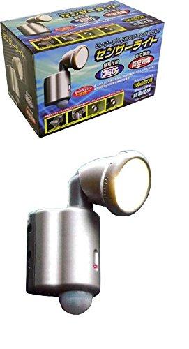 【お買得2個セット】屋外にも設置OK(防雨仕様)◆ハロゲン球センサーライト B01HXCL73G