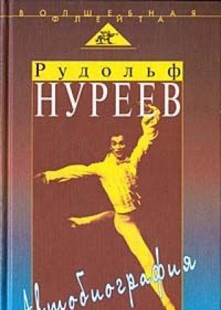 Autobiography (Russian Edition)