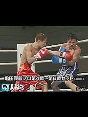 亀田興毅プロ第4戦〜第6戦セット