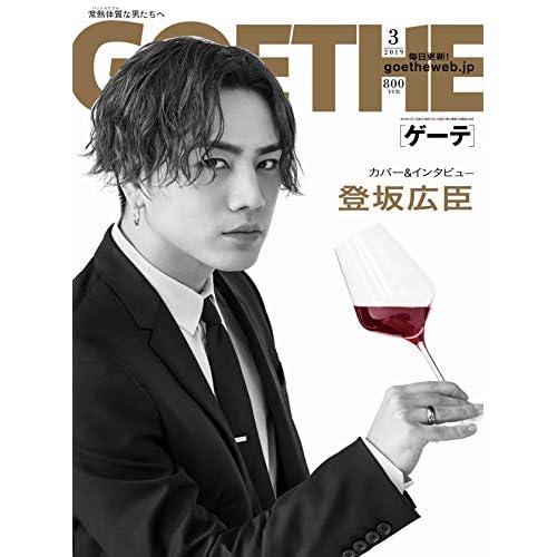 GOETHE 2019年3月号 表紙画像