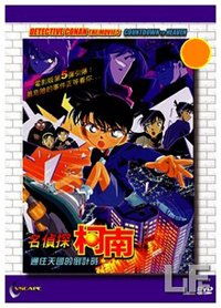 Detective Conan: Countdown To Heaven (Movie 5): Complete Box Set (DVD)