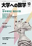 大学への数学 2019年 10 月号 [雑誌]