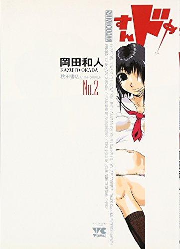 すんドめ 2 (ヤングチャンピオンコミックス)