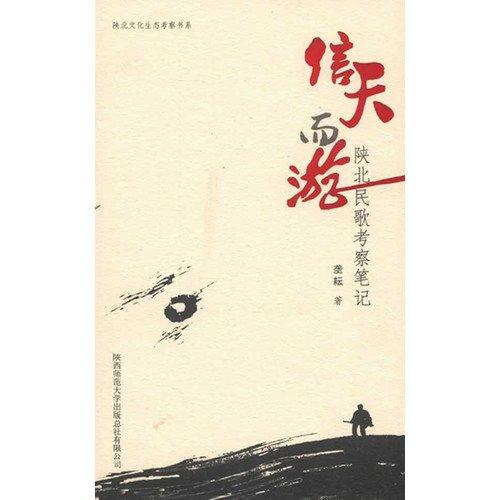 The sky of the letter but visit-Xia north the folk song investigate note (Chinese edidion) Pinyin: xin tian er you ¡ª ¡ª shan bei min ge kao cha bi ji