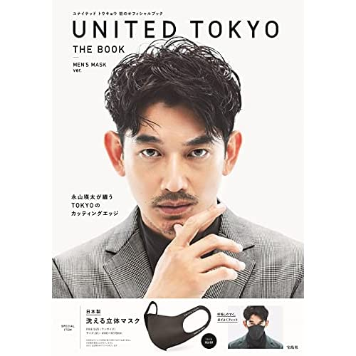UNITED TOKYO THE BOOK MEN'S MASK ver. 画像