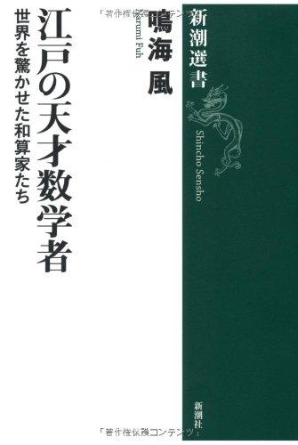 江戸の天才数学者―世界を驚かせた和算家たち (新潮選書)