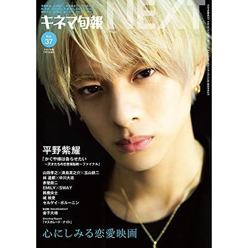 キネマ旬報 NEXT Vol.37 表紙画像