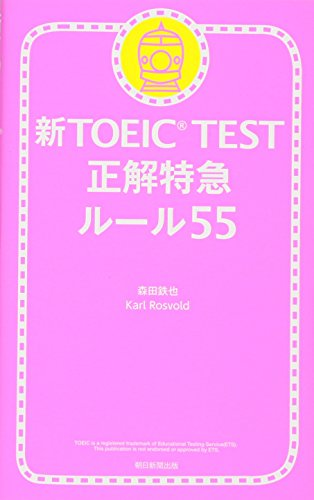 New TOEIC TEST correct express rule 55 (2011) ISBN: 4023309370 [Japanese Import]