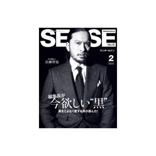 SENSE 2021年 2月号 表紙画像
