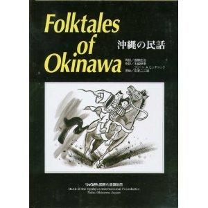 Folktales Of Okinawa