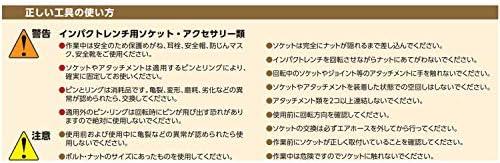京都機械工具(KTC) インパクトレンチ ソケット 6角 766261 対辺寸法:36×サイズ:全長:100×差込角:19.0mm