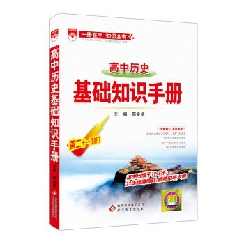 Download Basics Guide 2016 Edition high school history(Chinese Edition) pdf epub