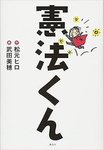 憲法くん | 松元 ヒロ, 武田 美...