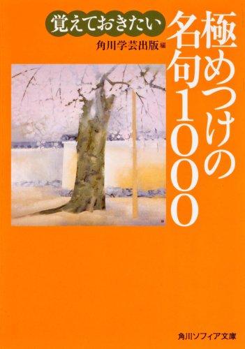 覚えておきたい極めつけの名句1000 (角川ソフィア文庫)