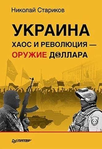 ukraina-haos-i-revoljucija-oruzhie-dollara