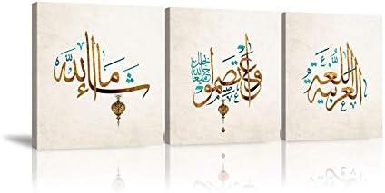 لوحة فنية جدارية إسلامية مرسومة باليد بالخط العربي من Kalawa من 3 لوحات زيتية مطبوعة على قماش كتاني لغرفة المعيشة هدايا إسلامية بإطار خشبي هدية للمسلين 40 64 سم عرض 40 64 سم