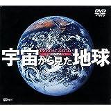 シンフォレストDVD 宇宙から見た地球 Mother Earth