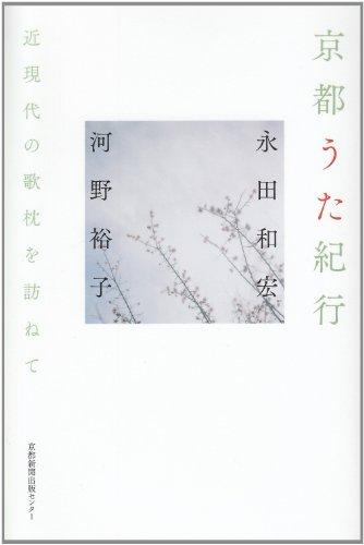京都うた紀行―近現代の歌枕を訪ねて