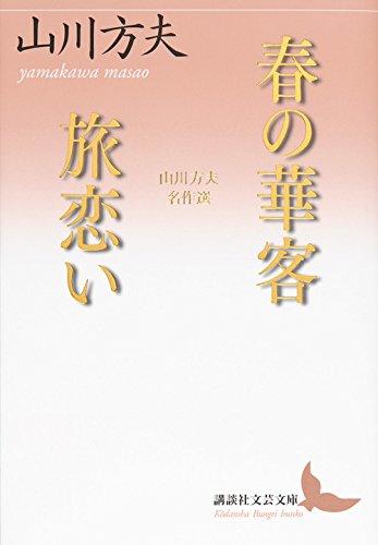 春の華客/旅恋い 山川方夫名作選 (講談社文芸文庫)
