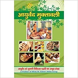 Ayurvedic Treatment In Hindi Pdf