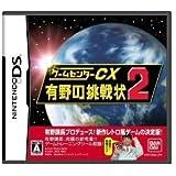 ゲームセンターCX 有野の挑戦状2 (通常版:初回封入特典無し)