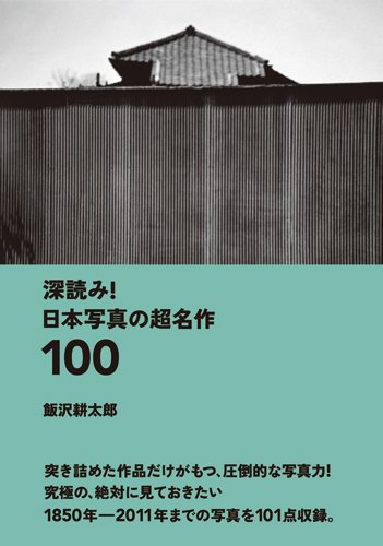 深読み! 日本写真の超名作100