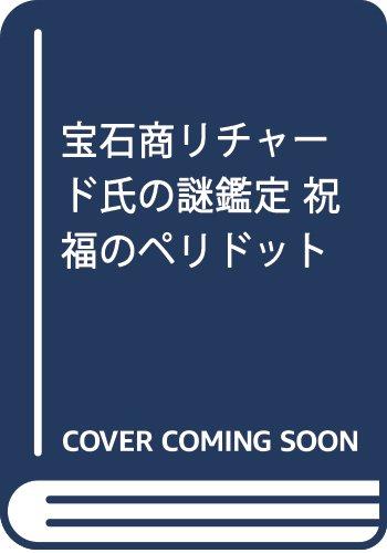 宝石商リチャード氏の謎鑑定 祝福のペリドット (オレンジ文庫)