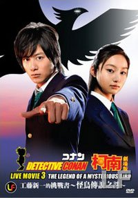 Detective Conan Movie 3: The Legend Of A Mysterious Bird (Live Action) (DVD) (Detective Action Live Conan)