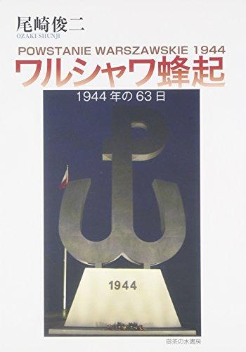 ワルシャワ蜂起: 1944年の63日
