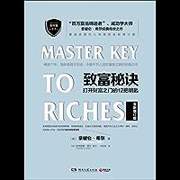 致富秘诀:打开财富之门的12把钥匙 (博集经管商务必读系列)