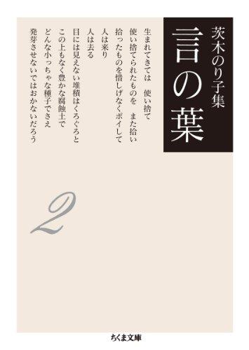茨木のり子集 言の葉2(全3巻) (ちくま文庫)