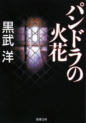 パンドラの火花 (新潮文庫)
