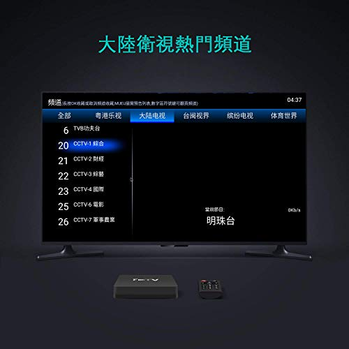 FunTV Box Gen2 Chinese 2018 for Mainland China, Hong Kong and Taiwan  Mandarin Live Broadcast and Video-on-Demand TV Shows, TV Series, Latest  Movies