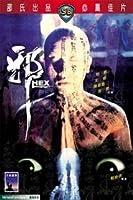 Hex - Subtitled