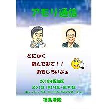 amoritushinnisenjyuhachinendohaishinbanzengojyuichiwa amorituushin (Japanese Edition)