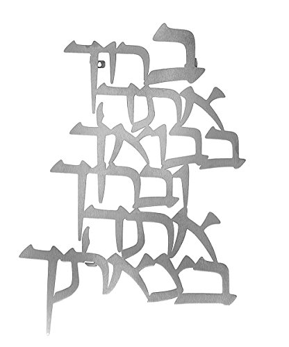 Hebrew House Blessing - Home Blessing Wall Hanging - Hebrew - Floating Letters - House Judaica Gift