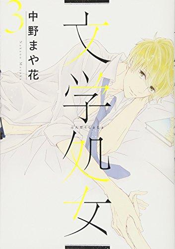 文学処女3巻 (LINEコミックス)