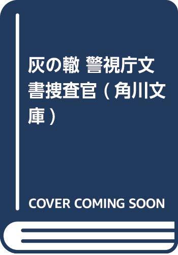 灰の轍 警視庁文書捜査官 (角川文庫)
