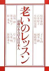 Oi no ressun : Hinkaku no aru 12nin no nihonjin.